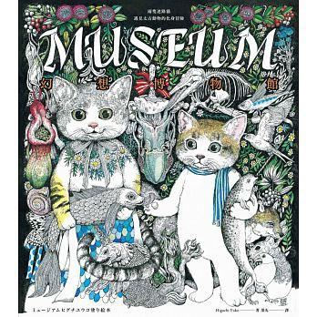 幻想博物館:兩隻迷路貓遇見太古動物的化身冒險.jpg