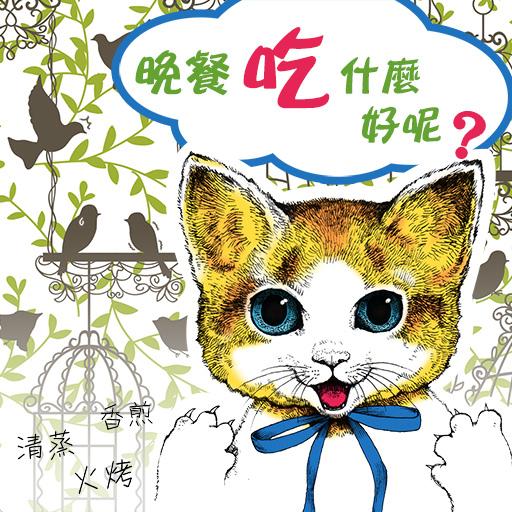 幻想博物館著色-1-6(晚餐貼圖).jpg