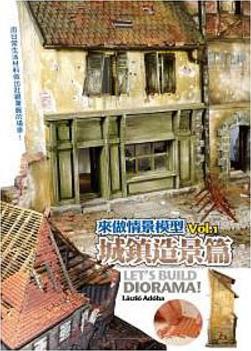 來做情景模型 Vol.1 城鎮造景篇.png
