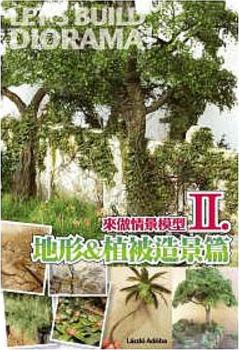 來做情景模型Vol.2 地形&植被造景篇.png