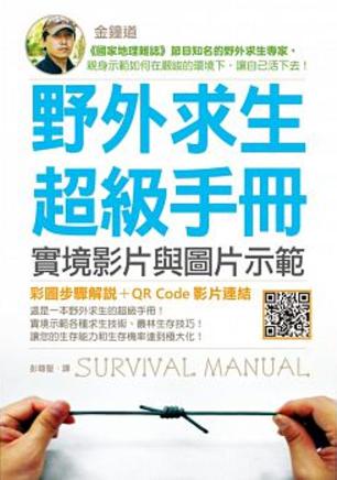 野外求生超級手冊:實境影片與圖片示範.png