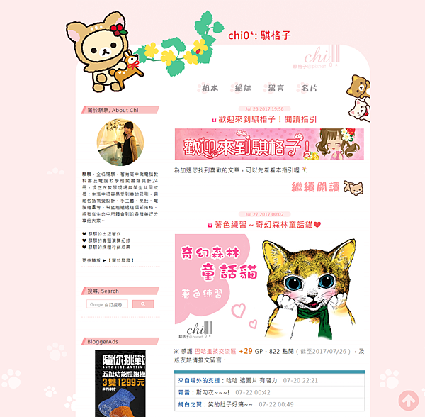 rillakuma-css_1-homepage.png
