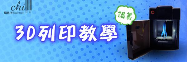 3D列印_banner.jpg