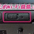 筆電上的Wifi開關-撥動開關式.jpg