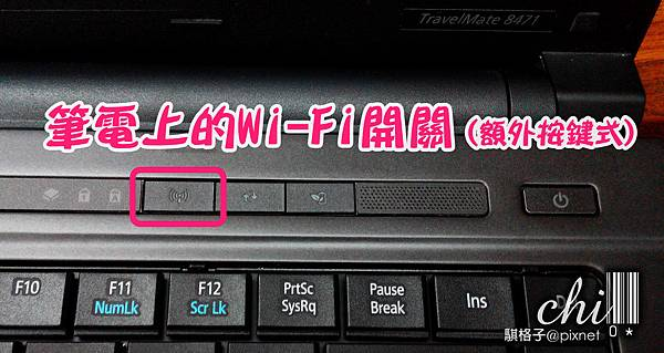 筆電上的Wifi開關-額外按鍵式.jpg