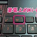 筆電上的Wifi開關-fn按鍵式.jpg