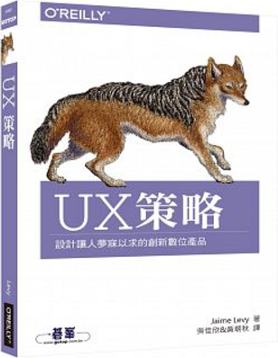 UX策略:設計讓人夢寐以求的創新數位產品.png