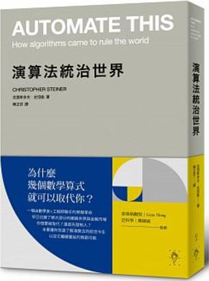 演算法統治世界.png