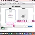 iPad集中納管派送-5.jpg