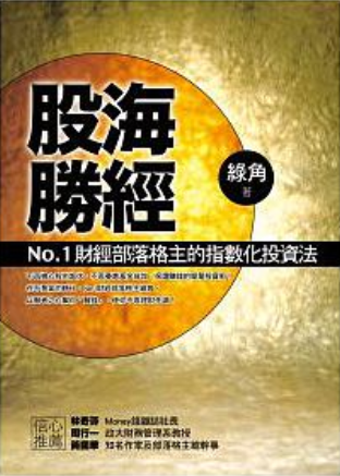 股海勝經-No.1財經部落格主的指數化投資法.png