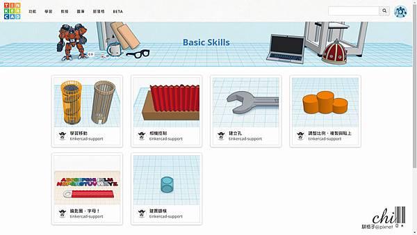 Tinkercad互動教學.jpg