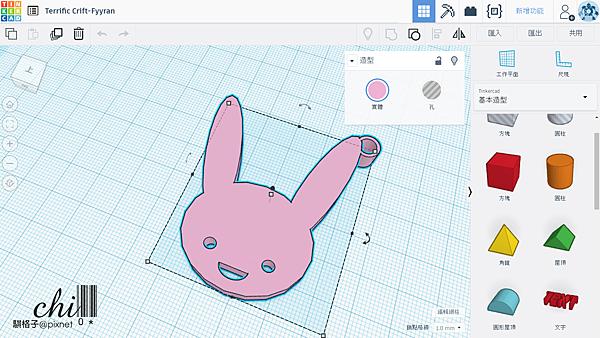 3D列印課堂練習-1_平面吊飾-操作畫面.png