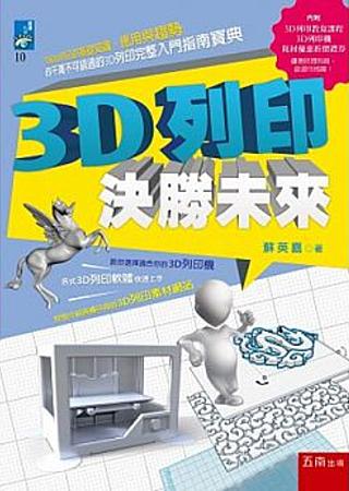 3D列印決勝未來.png