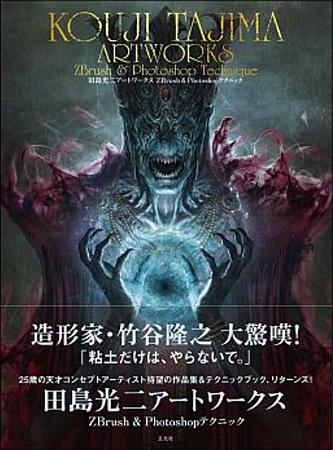 田島光二藝術作品集.png