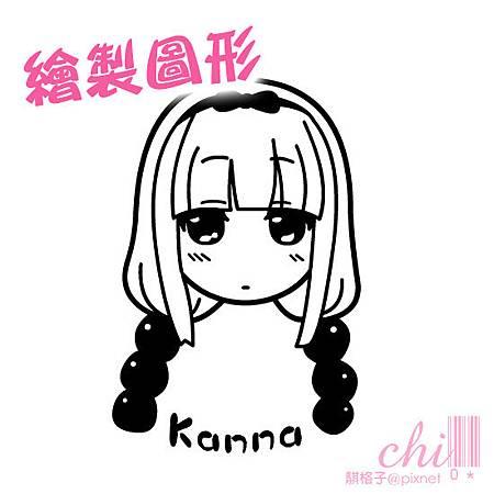 Kanna平面吊飾_1-繪製圖形.jpg