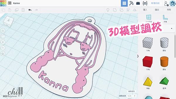 Kanna平面吊飾_3-模型調校.jpg