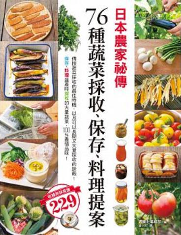 日本農家祕傳 76種蔬菜採收、保存、料理提案.png