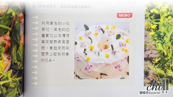 日本農家祕傳 76種蔬菜採收、保存、料理提案-書籍翻拍.jpg