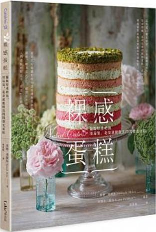 裸感蛋糕:擺脫厚重奶油,用莓果、花朵就能做出閃閃發光蛋糕.png