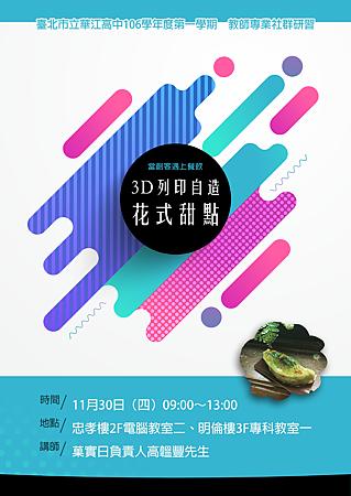 3D列印自造花式甜點-大海報v3.png