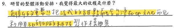3-最大收穫-7.jpg