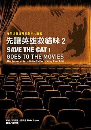 先讓英雄救貓咪2:好萊塢賣座電影劇本大解密.png