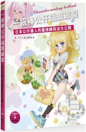 一級棒公仔插畫繪製:日本公仔達人向量描繪技法大公開.png