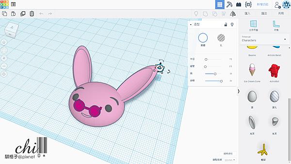 3D列印課堂練習-手機吊飾-操作畫面.png
