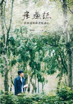 療癒誌:洪仲清與你書寫談心.png
