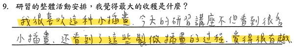 3-最大收穫-4.jpg