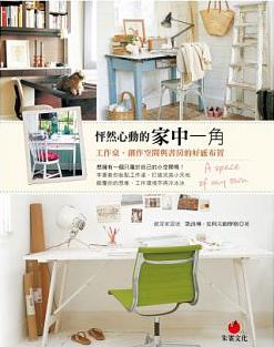 怦然心動的家中一角:工作桌、創作空間與書房的好感布置.png