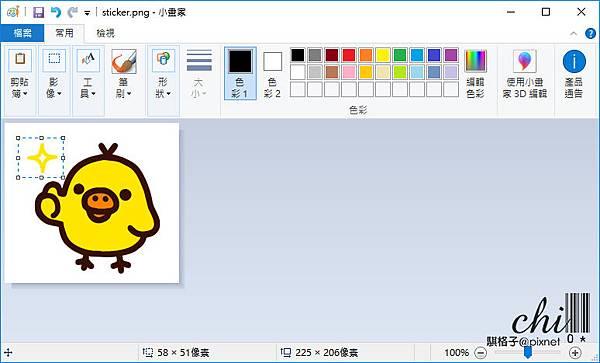貼圖3D吊飾製作_1_清除附屬小圖案.jpg
