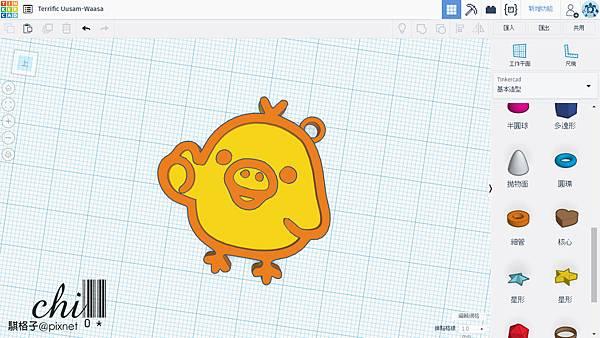 貼圖3D吊飾製作_3_編輯3D模型.jpg