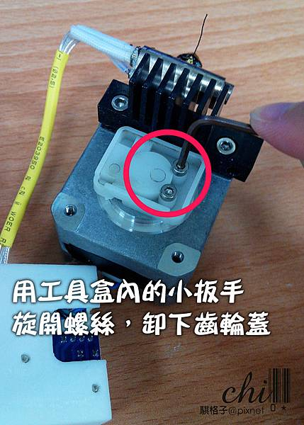 噴頭堵塞問題排除_4_拆下齒輪蓋.jpg