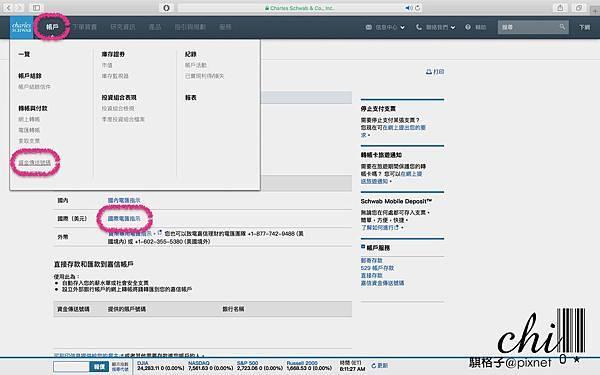 3_資金傳送號碼.jpg