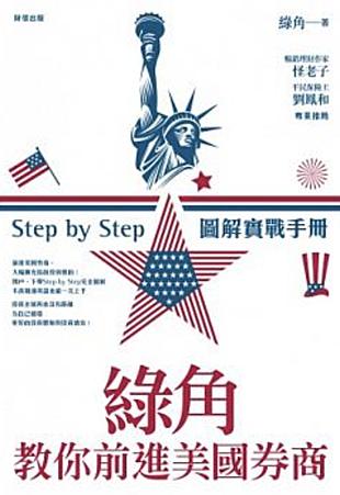 綠角教你前進美國券商:Step by Step 圖解實戰手冊.png