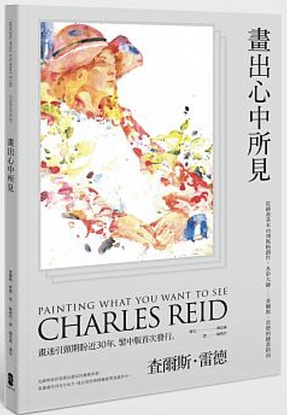 畫出心中所見:從繪畫基本功到風格創作,水彩大師查爾斯的繪畫指南.png