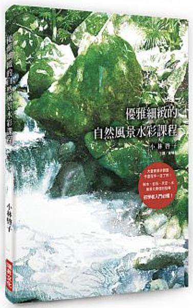 優雅細緻的自然風景水彩課程:大量實景步驟圖,作畫程序一目了然!樹木、岩石、天空、水,風景元素個別指導,初學者入門必備!.png