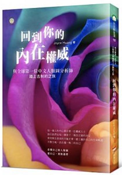 回到你的內在權威:與全球第一位中文人類圖分析師踏上去制約之旅.png