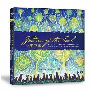 心靈花園:祝福、療癒、能量:七十二幅滋養靈性的神聖藝術.jpeg