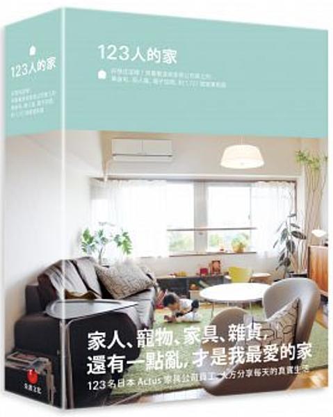 123人的家:好想住這裡!來看看這些家具公司員工的單身宅、兩人窩、親子空間,和1,727個家居角落.png