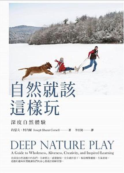 自然就該這樣玩:深度自然體驗.png