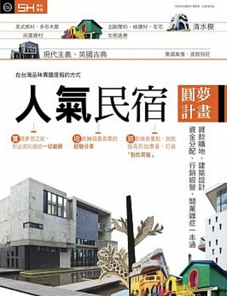 人氣民宿圓夢計畫:貸款購地、建築設計、資金分配、行銷經營,開業雜症一本通.png