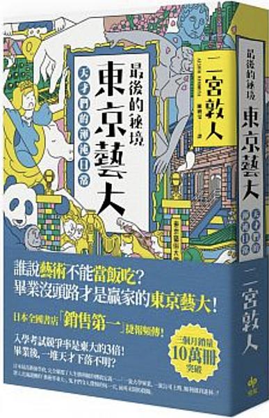 最後的秘境 東京藝大:天才們的渾沌日常.png