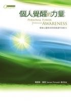 個人覺醒的力量:增強心靈感知與能量運作的能力.jpg