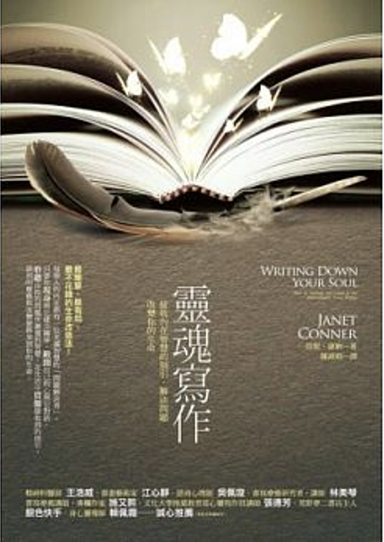 靈魂寫作:接收內在智慧的指引,解決問題,改變你的生命.png