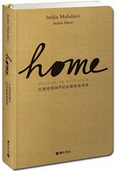 Home:巴黎建築師的居家風格養成術.png