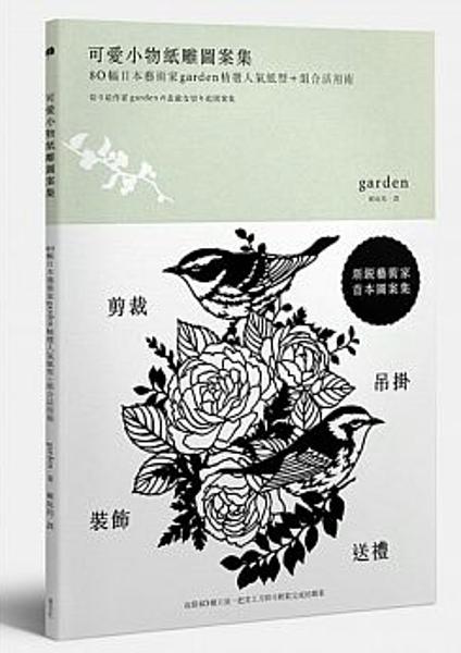 可愛小物紙雕圖案集:80幅日本藝術家Garden精選人氣紙型+組合活用術.png