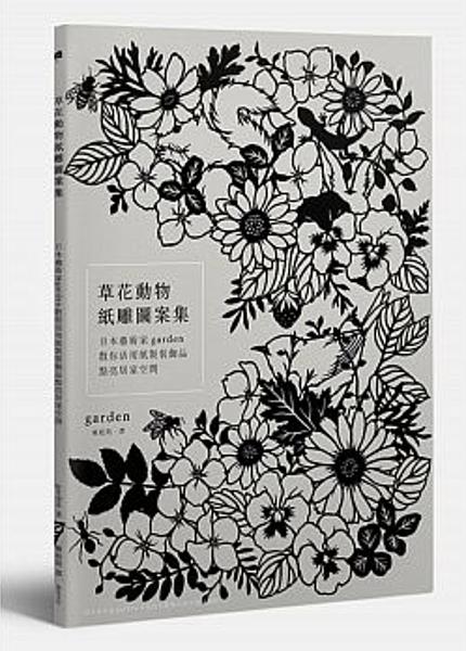 草花動物紙雕圖案集:日本藝術家garden教你活用紙製裝飾品 點亮居家空間.png