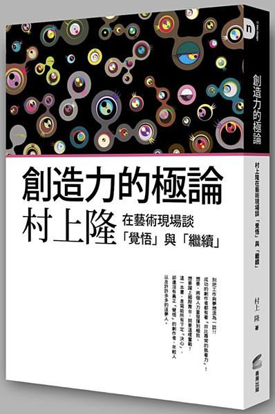 創造力的極論:村上隆在藝術現場談「覺悟」與「繼續」.png
